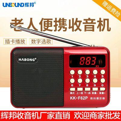 辉邦破冰者老人插卡收音机大音量便携唱戏机充电MP3播放器随身听