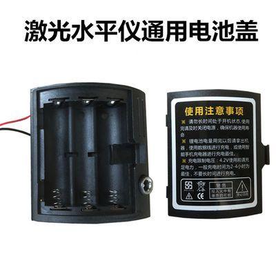 新款平推绿光红光水平仪电池仓外壳盖子电池盒后盖电池盒维修配件