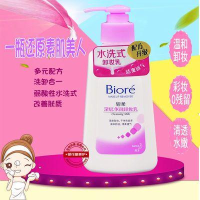 Biore花王碧柔卸妆油卸妆乳脸部温和不刺激深层清洁保湿卸妆泡沫