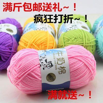 新款宝宝毛线五股牛奶棉线帽子围巾毯子线手编毛线特价批发包邮