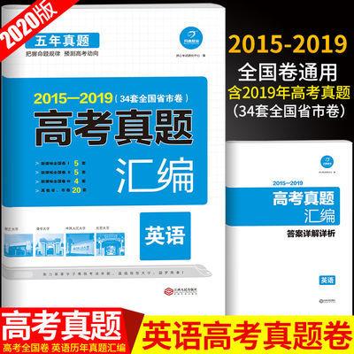 2020版英语五年高考真题试卷全国卷省市卷高二高三高考必刷题
