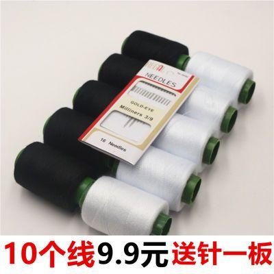 家用针线套装10个缝纫缝补黑白色彩色线手工线棉线涤纶缝纫线包邮