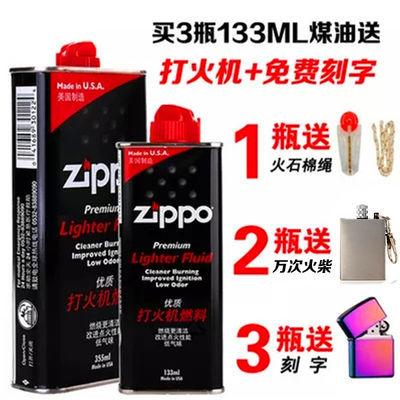 正品zippo油ZIPPO打火机油355ML大油芝宝通用煤油送火机火石棉芯