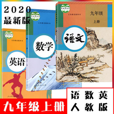 2020新九年级上册全套人教版语文数学英语全一册人们教育出版社