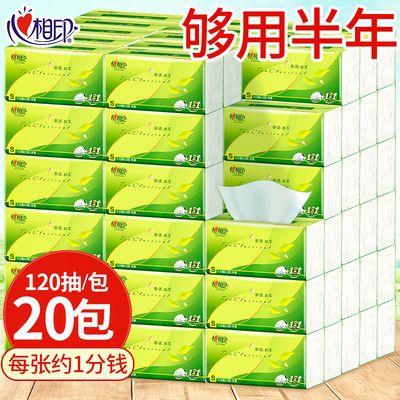 心相印抽纸批发整箱20/6包餐巾纸巾婴儿卫生纸家庭装家用面