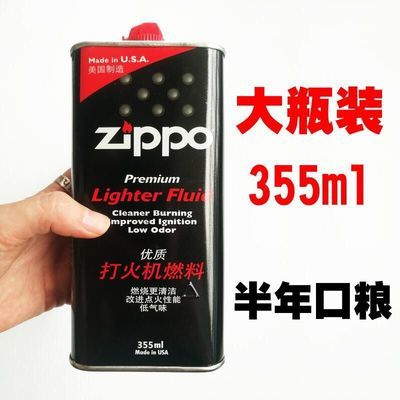 正品zippo打火机油大瓶355ML清香型133ml燃料通用煤油送棉芯火石