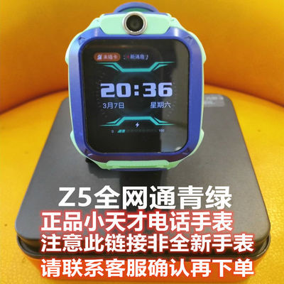 小天才电话手表Z5打电话定位聊语音视频通话拍照儿童定位手表