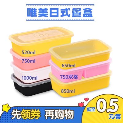 拼淘日式便当盒520ml一次性快餐盒长方形外卖寿司打包饭盒塑料碗
