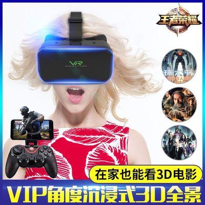 VR眼镜6代虚拟现实3D手机影院游戏一体机ar头戴爱奇艺4d智能头盔