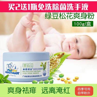 米奇努比婴幼儿玉米松花爽身粉宝宝绿豆粉儿童祛痱止痒不含滑石粉