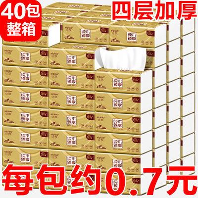 40包抽纸整箱批发家用卫生纸巾实惠家庭装餐巾纸擦手面巾纸抽丝飘