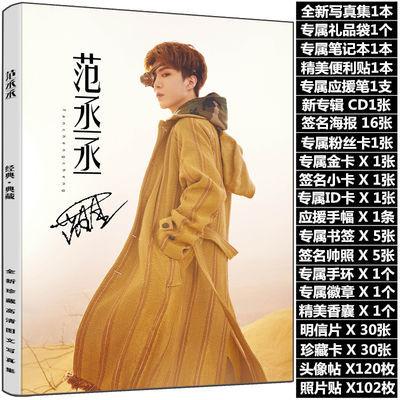 范丞丞全新写真集偶像练习生周边同款海报书签生日礼物