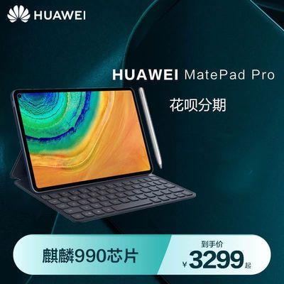 【官方新品 】Huawei/华为 HUAWEI MatePad Pro 游戏学习平板电脑