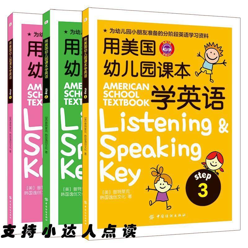 可点读用美国幼儿园课本学英语3册幼少儿童宝宝英语启蒙书籍读物