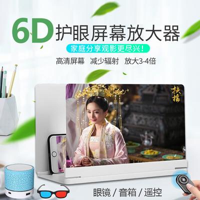 64寸手机放大器大屏超清高清多功能蓝光屏幕放大追剧神器护眼宝6D