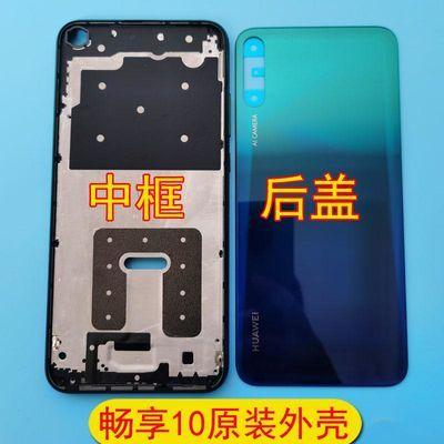 华为畅享10原装后盖 ART-AL00中框屏幕支架电池后壳前框中框外壳