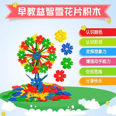 樱花树叶雪花片拼插积木塑料3-6周岁儿童拼装益智玩具创意启蒙