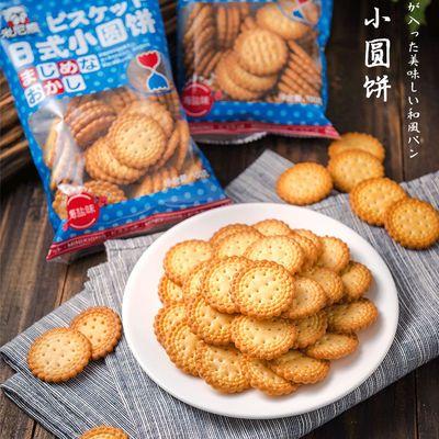 【100g*6包】网红日式海盐味小圆饼天日盐零食薄脆咸香曲奇小饼干