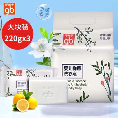 好孩子儿童洗衣皂宝宝专用洗衣皂无磷荧光剂肥皂婴儿香皂220g3粒