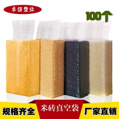 加厚大小米砖真空透明尼龙包装袋杂粮食品真空压缩包装袋米砖袋