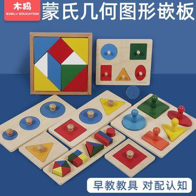 蒙氏教具几何形状配对手抓嵌板拼图玩具儿童木制益智早教认知拼板