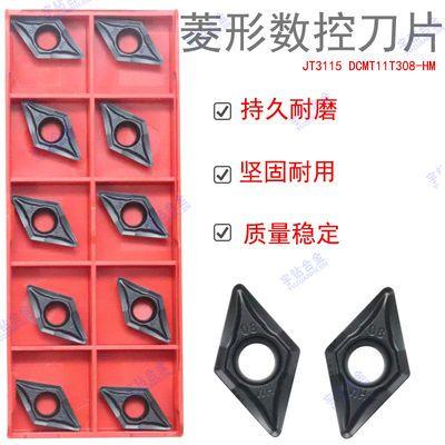 菱形数控刀片JT3115 DCMT070204 HM 11T304 HM 11T308 HM铸铁现货