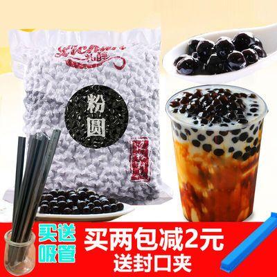 珍珠粉圆 奶茶珍珠豆 黑珍珠奶茶专用原料500g/900g 真空装无明胶