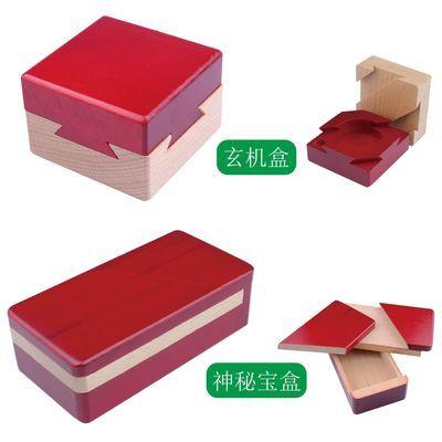 机关盒子可放神秘礼物情书小饰品内藏玄机鲁班锁木盒子孔明锁成人