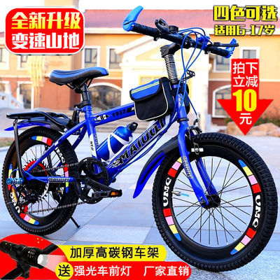 热销儿童自行车男孩女山地车自行车成人20/24寸变速赛车童车学生