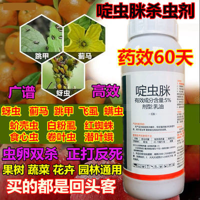 啶虫脒农药啶虫咪农用果树蔬菜花卉通用除白粉虱蚜虫杀虫药杀虫剂