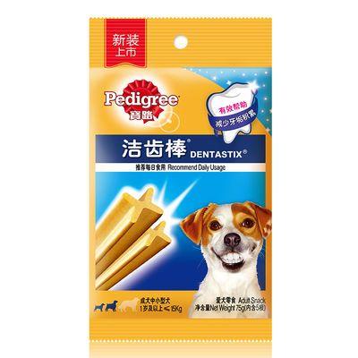 2020新款宝路零食成犬洁齿棒75g*12宠物泰迪比熊小狗狗磨牙棒骨头