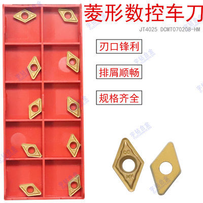 菱形数控车刀片 JT4025 4125 DCMT070202-HF 070204-HM 0208-HM