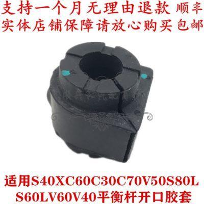 沃尔沃S40XC60稳定杆胶套C30C70V40V60S80LS60L前后平衡杆开口胶