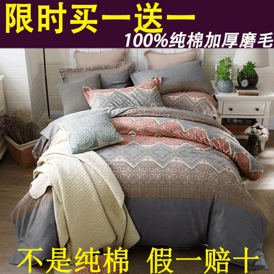 100%全棉四件套秋冬加厚斜纹磨毛4件套纯棉床单被套1.2m床上用品