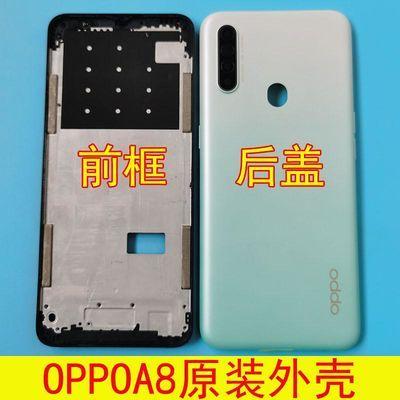 OPPOA8原装后盖 电池后盖后壳A8前框OPPO A8中框外壳屏幕边框