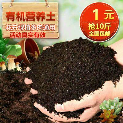营养土通用土种花种菜土壤花肥料花卉绿萝土多肉土种植土有机花土