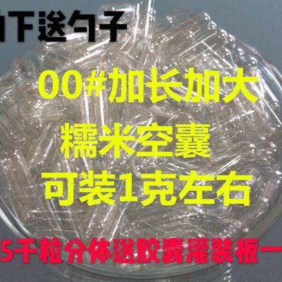 00#可罐装任何粉 糯米胶囊壳 空胶囊皮胶壳口服面膜壳