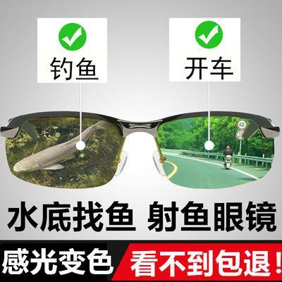 钓鱼神器射鱼眼镜水底找鱼专用户外用品装备偏光太阳镜男变色墨镜