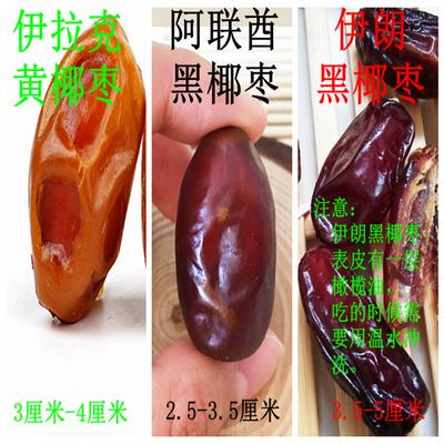 椰枣1000g包邮伊拉克枣黄金椰枣进口特级大枣天然蜜枣大颗粒