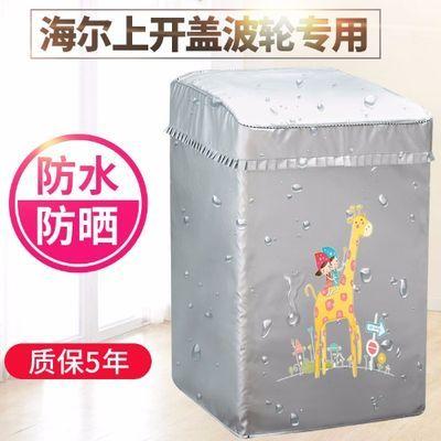 海尔大神童小神童全自动洗衣机罩波轮5/6/7/7.5/8/9公斤防水防晒