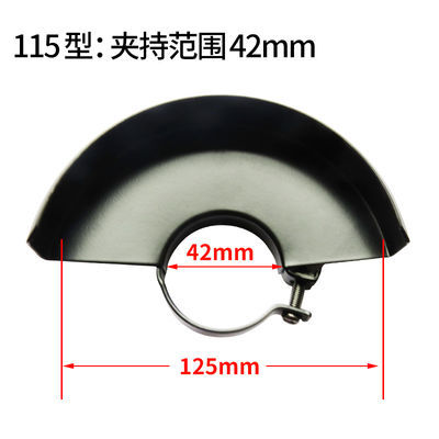 角磨机防护罩隔尘罩砂轮罩防尘罩保护罩100型125型180型230型