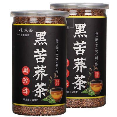 【2罐装】苦荞茶黑珍珠黑苦荞茶正宗大凉山荞麦茶共300g/500g罐