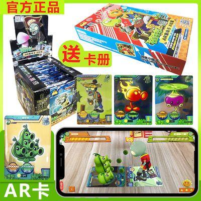 正版IOS植物大战僵尸卡片对战闪卡全套玩具AR卡牌23玩具游戏儿童