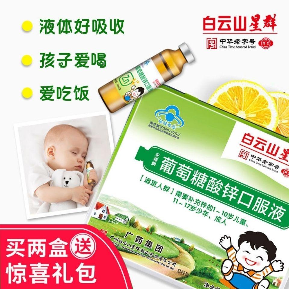 白云山星群葡萄糖酸锌口服液30支婴幼儿少年成人补锌酸锌一岁以上