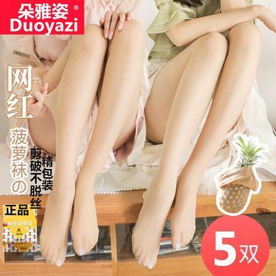 【朵雅姿】丝袜女防勾丝连裤袜超薄夏季性感全透明隐形菠萝袜肉色