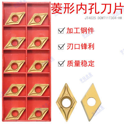 菱形内孔数控刀片JT4025 4125 DCMT11T304-HF 11T308-HM钢件 现货