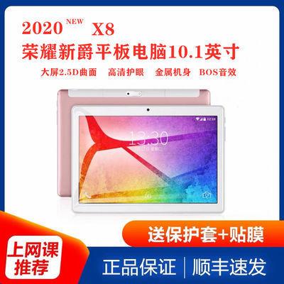 【荣耀新爵平板电脑】10.1英寸平板电脑4G通话王者吃鸡培训上网课