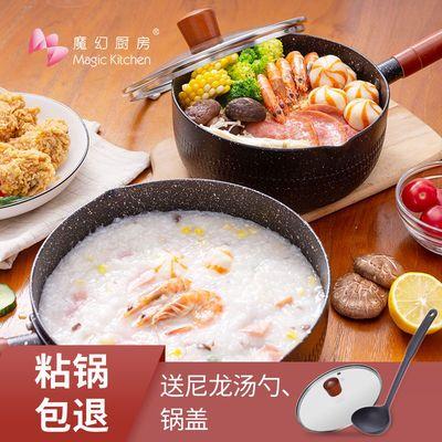 日本雪平锅麦饭石不粘锅不粘辅食奶锅泡面煮面锅汤锅小锅家用日式