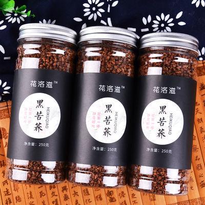正宗大凉山黑苦荞茶苦荞茶黑珍珠荞麦茶非黄250g/500g/750g 规格