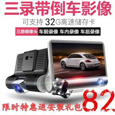 爆款高清行车记录仪三镜头全景360度双镜头车载倒车影像电子狗一